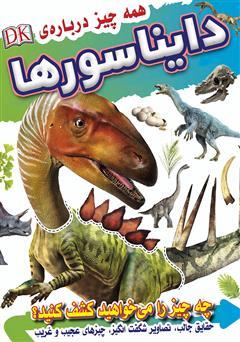 دانلود کتاب همه چیز درباره دایناسورها