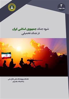 دانلود کتاب شیوه جنگ جمهوری اسلامی ایران در جنگ تحمیلی
