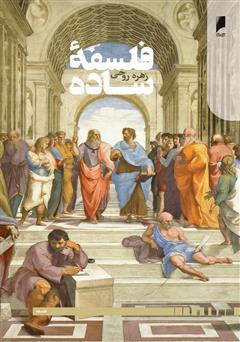 دانلود کتاب فلسفه ساده