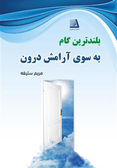 دانلود کتاب بلندترین گام به سوی آرامش