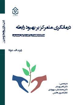 دانلود کتاب درمانگری متمرکز بر بهبود رابطه: معالجه با همدلی و گفتوگوی صمیمی