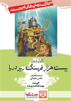 معرفی و دانلود کتاب صوتی بیست هزار فرسنگ زیر دریا