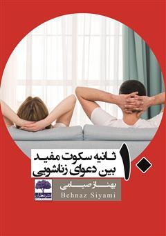 دانلود کتاب 10 ثانیه سکوت مفید بین دعوای زناشویی