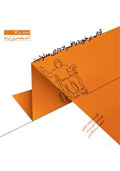 دانلود کتاب صوتی آداب برخورد با افراد دارای معلولیت