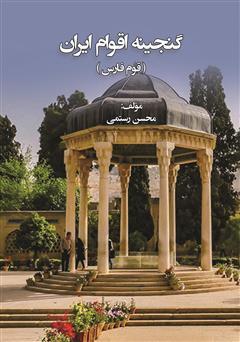 دانلود کتاب گنجینه اقوام ایران: قوم فارس