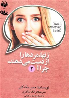 دانلود کتاب صوتی زنها، مردها را از دست میدهند، چرا؟ (جلد دوم)