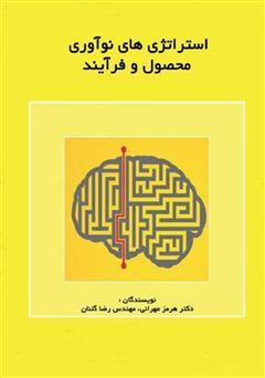دانلود کتاب استراتژیهای نوآوری محصول و فرآیند