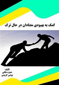 دانلود کتاب کمک به بهبودی معتادان در حال ترک