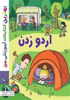 دانلود کتاب اردو زدن
