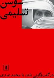 معرفی و دانلود کتاب سوسن تسلیمی در گفتگویی بلند با محمد عبدی