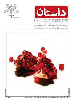 دانلود ماهنامه همشهری داستان شماره 117 - آذر 1399