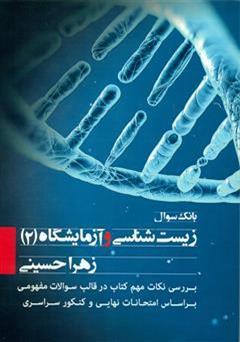 دانلود کتاب بانک سوال زیست شناسی و آزمایشگاه (2)