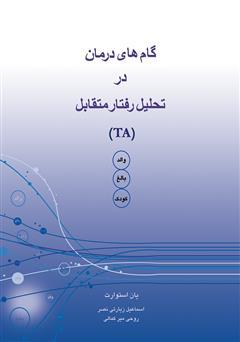 دانلود کتاب گامهای درمان در تحلیل رفتار متقابل (TA)