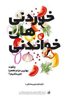 دانلود کتاب خوردنیهای خواندنی: چگونه بهترین مزه و طعم را تجربه کنیم؟