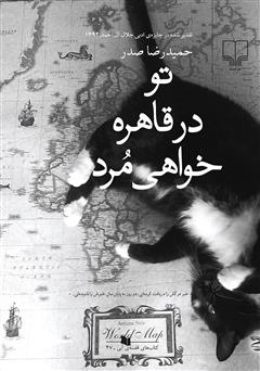 معرفی و دانلود کتاب تو در قاهره خواهی مرد