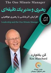 عکس جلد کتاب صوتی رهبری و مدیر یک دقیقهای: افزایش اثربخشی با رهبری موقعیتی