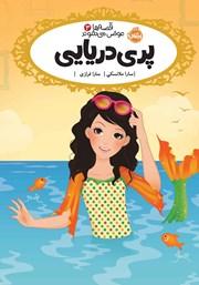 دانلود کتاب قصهها عوض میشوند 3: پری دریایی