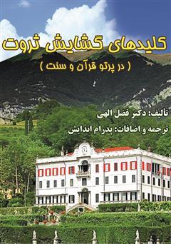 دانلود کتاب کلیدهای گشایش ثروت (در پرتو قرآن و سنت)