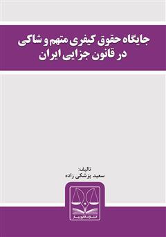 دانلود کتاب جایگاه حقوق کیفری متهم و شاکی در قانون جزایی ایران
