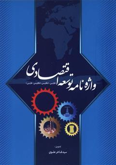 دانلود کتاب واژهنامه توسعه اقتصادی (فارسی - انگلیسی، انگلیسی - فارسی)