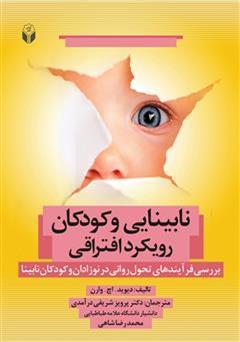 دانلود کتاب نابینایی و کودکان رویکرد افتراقی