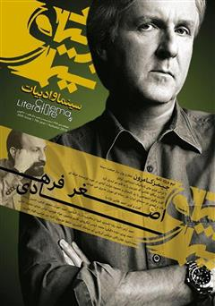 دانلود مجله سینما و ادبیات - شماره 28