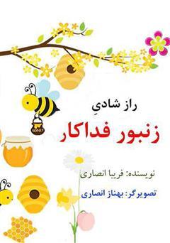 معرفی و دانلود کتاب راز شادی زنبور فداکار
