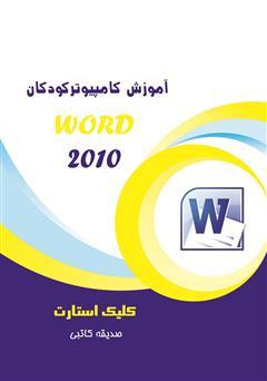 دانلود کتاب آموزش کامپیوتر کودکان (Word 2010 - جلد اول)