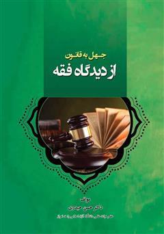 دانلود کتاب جهل به قانون از دیدگاه فقه
