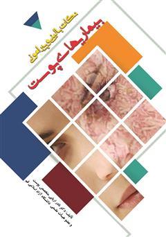 دانلود کتاب نکات بالینی و پیرامونی بیماریهای پوست