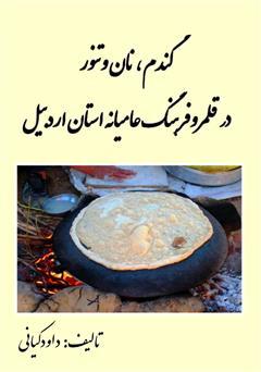 دانلود کتاب گندم، نان و تنور در قلمرو فرهنگ عامیانه استان اردبیل