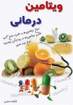 دانلود کتاب ویتامین درمانی