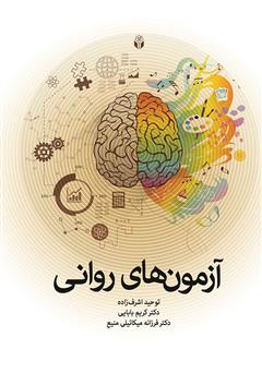 دانلود کتاب آزمونهای روانی
