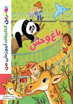دانلود کتاب باغ وحش
