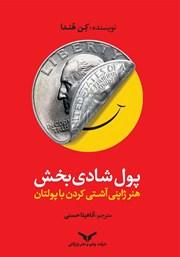 معرفی و دانلود خلاصه کتاب صوتی پول شادی بخش