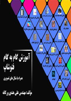 دانلود کتاب آموزش گام به گام فتوشاپ همراه با مثالهای تصویری