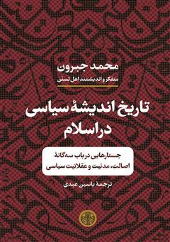 دانلود کتاب تاریخ اندیشه سیاسی در اسلام