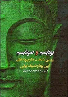 دانلود کتاب بودیسم و صوفیسم: بررسی شباهت ها و پیوندهای آیین بودا و تصوف ایرانی