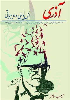 دانلود مجله آذری (ائل دیلی و ادبیاتی) - شماره 22
