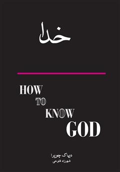 دانلود کتاب چگونه خدا را بشناسیم