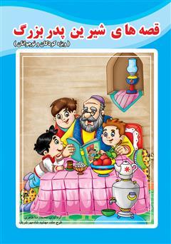 دانلود کتاب قصه های شیرین پدربزرگ