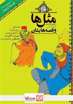 دانلود کتاب صوتی قصههای اردیبهشت: مثلها و قصههایشان
