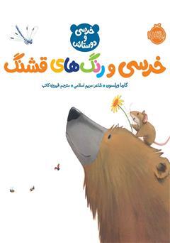 دانلود کتاب خرسی و رنگهای قشنگ