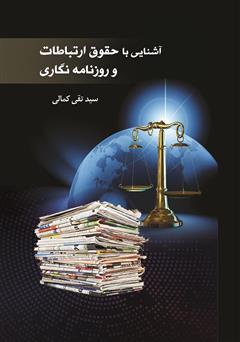 دانلود کتاب آشنایی با حقوق ارتباطات و روزنامه نگاری
