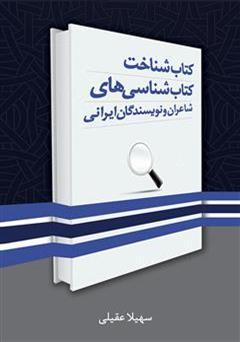 دانلود کتاب شناخت کتاب شناسی های شاعران و نویسندگان ایرانی