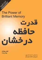 معرفی و دانلود کتاب صوتی قدرت حافظه درخشان