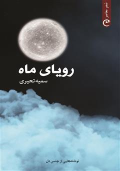 دانلود کتاب رویای ماه