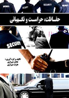 دانلود کتاب حفاظت، حراست و نگهبانی
