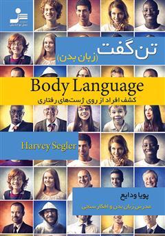 دانلود کتاب زبان بدن (تن گفت): کشف افراد از روی ژستهای رفتاری