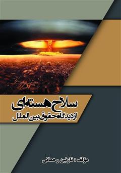 دانلود کتاب سلاح هستهای از دیدگاه حقوق بین الملل